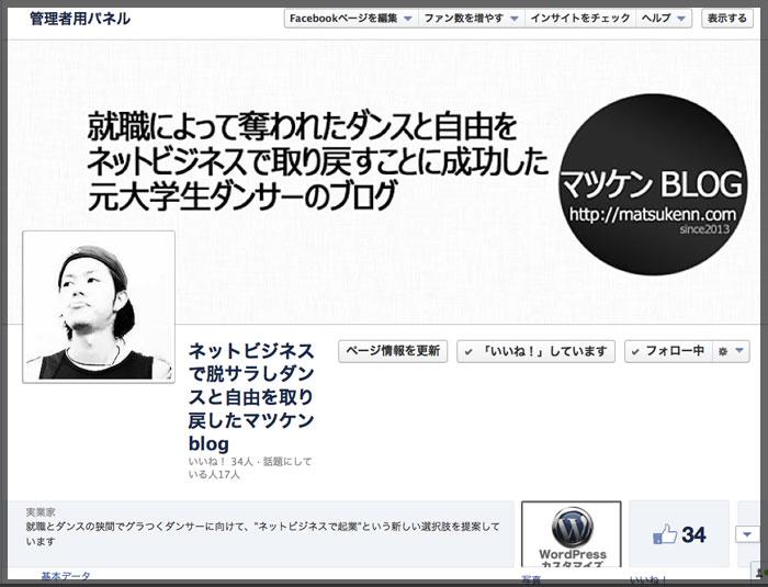 3分でできる!!Facebookページを作成方法