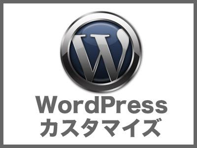 ワードプレスにOGPを導入するプラグインOpenGraphProの設定方法