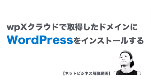 wpXクラウドにWordPressをインストールする方法