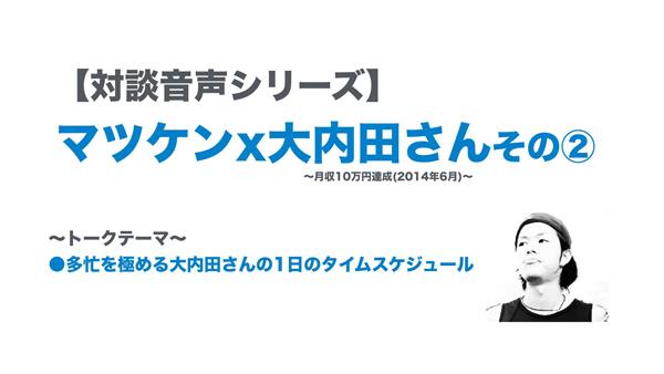 【対談音声シリーズ】月収8万円達成した大内田さんと話してみた②