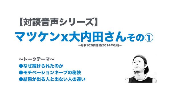 【対談音声シリーズ】月収8万円達成した大内田さんと話してみた①