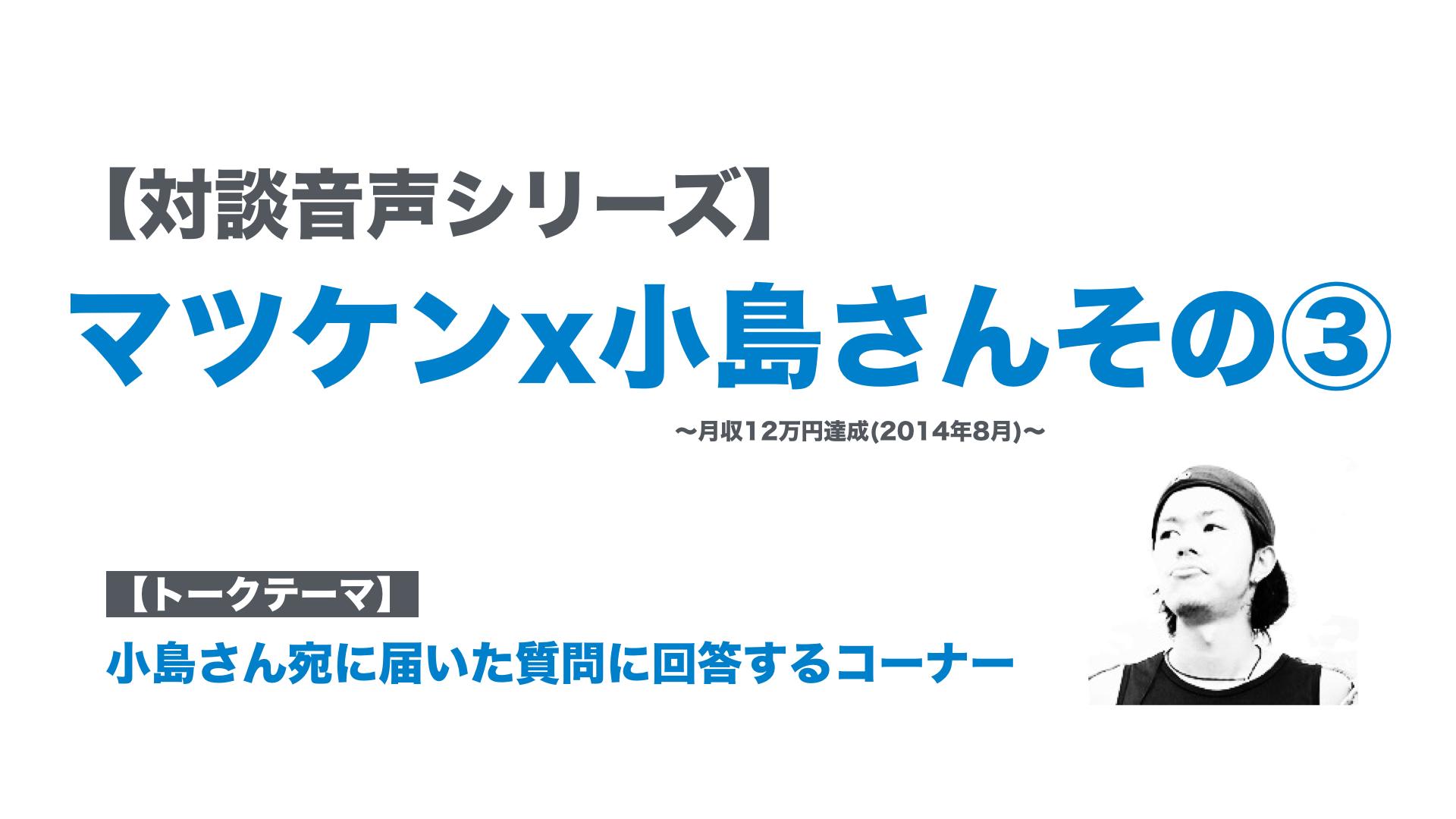 【対談音声シリーズ】月収12万円達成した小島さんと話してみた③