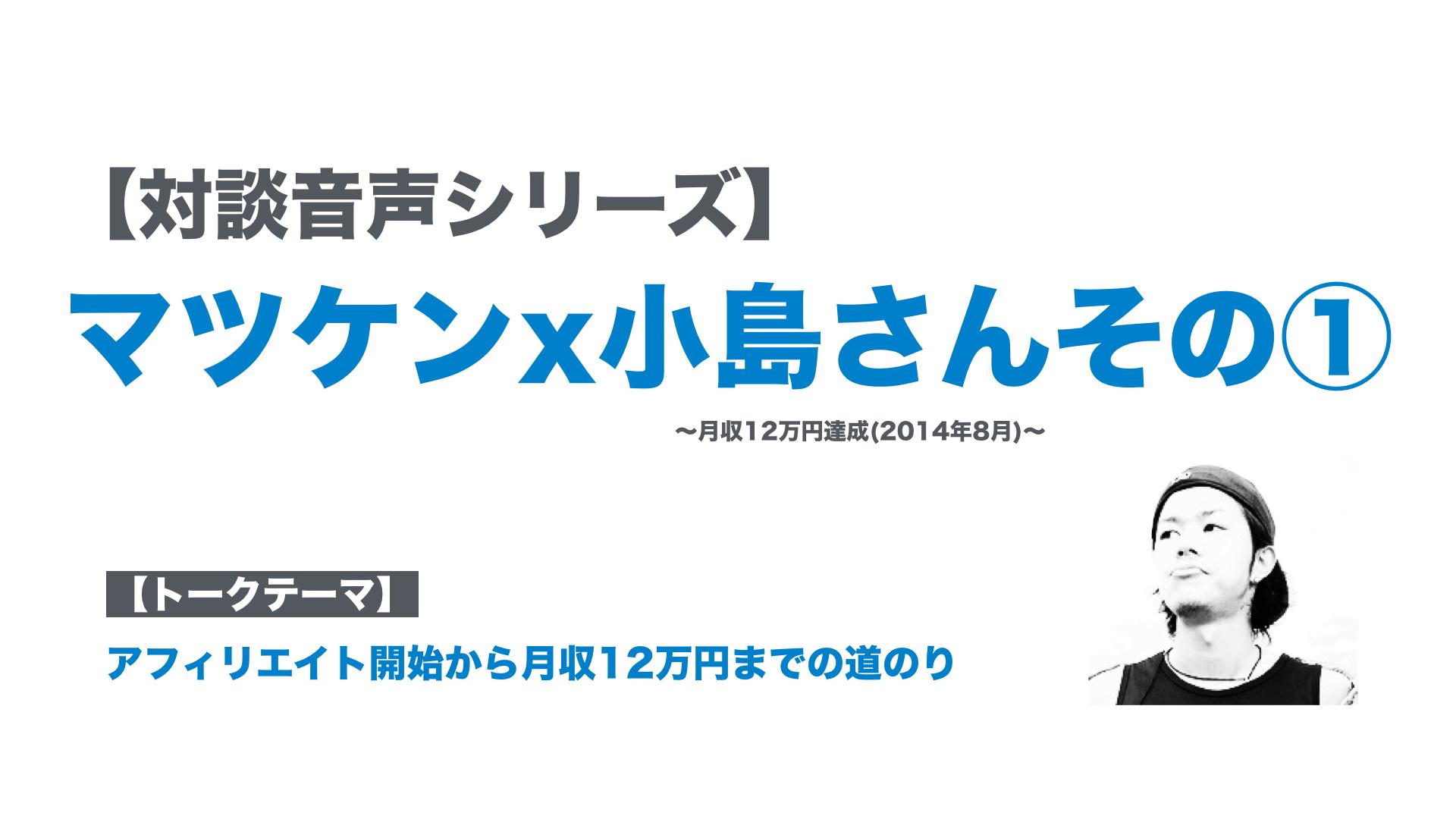 【対談音声シリーズ】月収12万円達成した小島さんと話してみた①