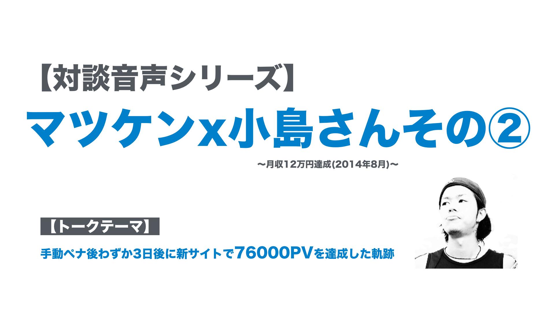 【対談音声シリーズ】月収12万円達成した小島さんと話してみた②