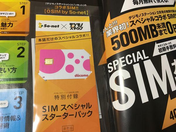 デジモノの付録SIMカードをiPhone6sで!設定方法と通信速度しらべ
