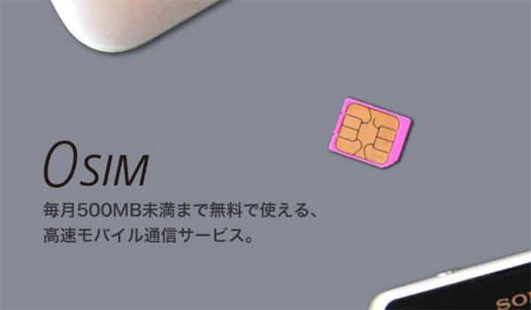月499MBまで無料の格安SIM「0SIM」で得する人・損する人まとめ