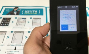 U-mobileの無制限SIMは固定回線代わりになる?初期設定と通信速度調べ@福岡