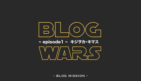 ミッション#2「BLOG WARS」で書いた記事まとめ@BLOGGERS TEA PARTY
