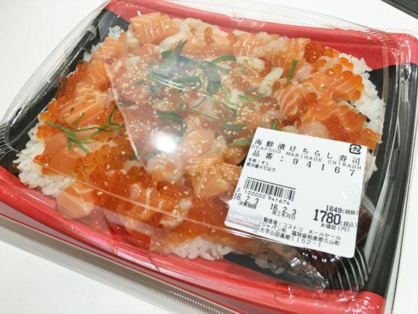 節分におすすめ!コストコの海鮮漬けちらし寿司で豪華な恵方巻きを作る方法