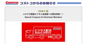 コストコで買った商品を支援物資として被災地熊本に送る方法