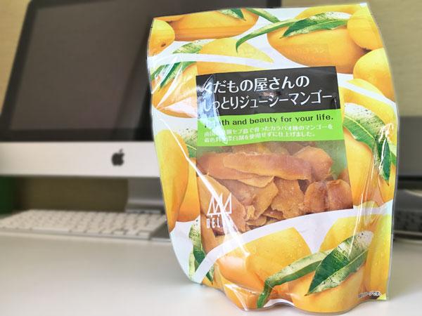 コストコのドライマンゴーが美味くて止まらない!これはリピ買い確定