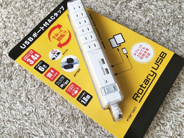 スマホも直で充電可!便利なコストコのUSBポート付き回転式電源タップ