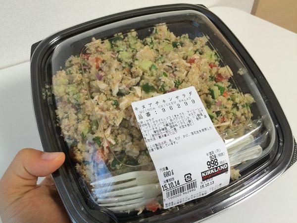 見た目がアレなコストコのキヌアチキンサラダは美味しいのか?