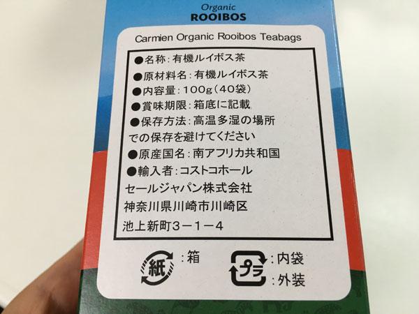 cos_rooibos02