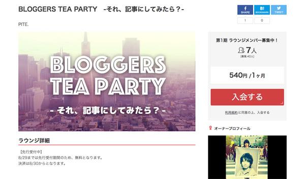 月額540円で参加できるブロガーサロン@BLOGGERS TEA PARTY申し込み方法【DMM Lounge編】