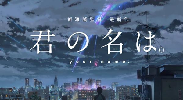 32歳のおじさんが一人で映画「君の名は。」を観てきた結果・・・