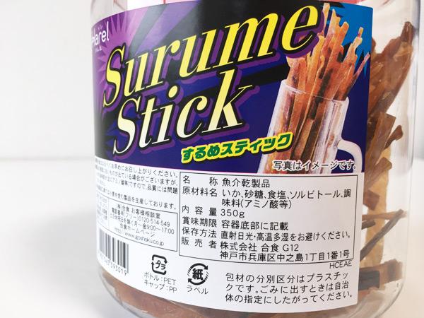 cos_surume01