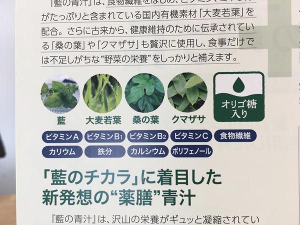 aojiru03