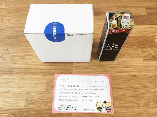A8セミナー@福岡の参加者限定レビュー記事コンテスト1位の賞品がやってきた