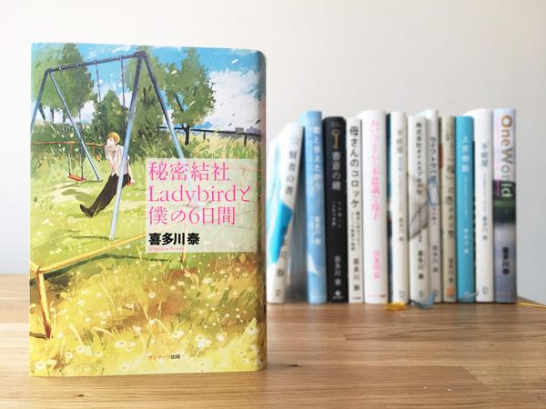「かっこいい大人」になるために心がけておきたい2つのこと#秘密結社Ladybirdと僕の6日間