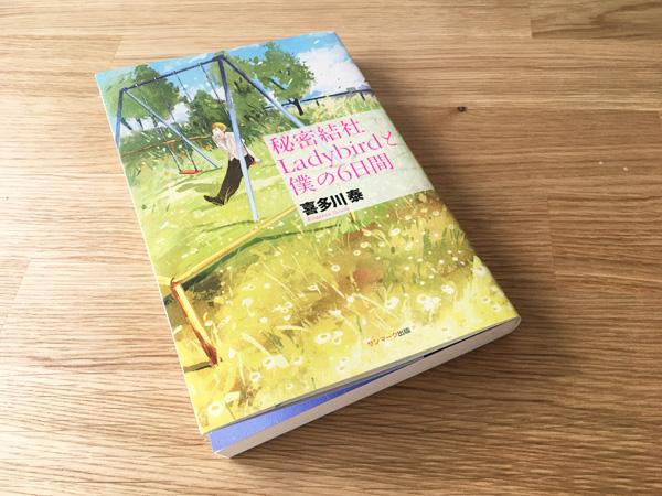 book_himitsu01