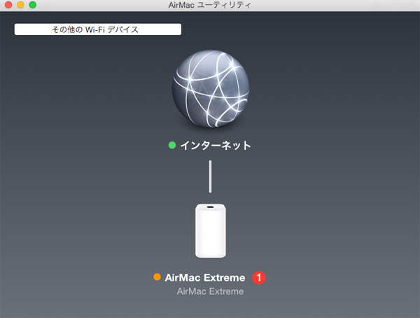 AirMac Extremeをアップデートして断続的に切れていたMacのWiFi接続を解決