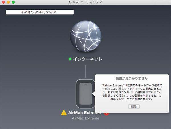 airmac_update01