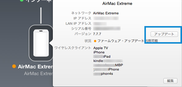 airmac_update02