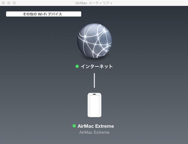 airmac_update04