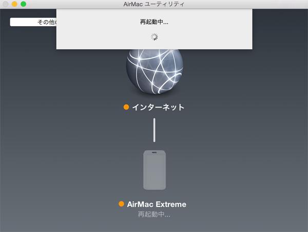 airmac_update05