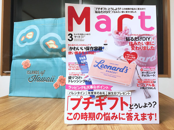 コストコのハワイ限定ショッピングバッグ(Mart3月号)を入手。