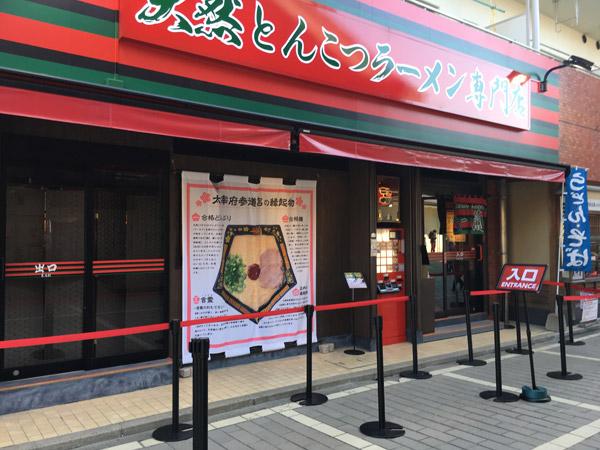 一蘭の太宰府参道店の合格ラーメンを食べて「店舗によって味が違う」を体感した