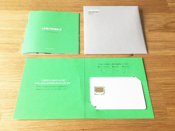 LINEモバイルの解約手順とSIMカード返却の流れをまとめとく