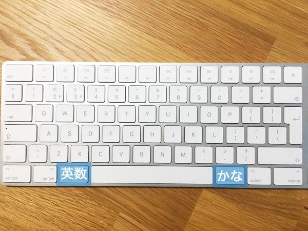 USキーボードの日本語入力ストレスが激減!Macアプリ「⌘英かな」が超便利