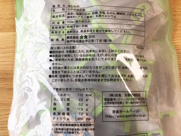 cos_kukiwakame02