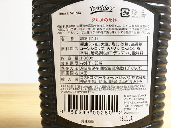 cos_yoshida02