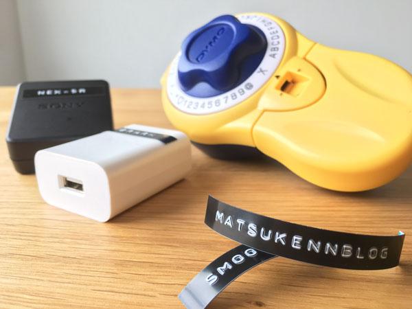 テープライター[DYMOダイモ]の自作ラベルでガジェット付属品をおしゃれに整頓する
