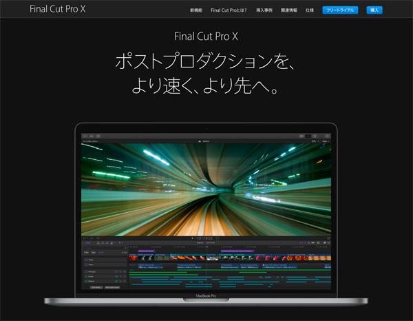 ファイナルカットプロ(Final Cut Pro X)の導入手順!購入からインストールまで