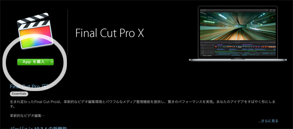 fcpx02