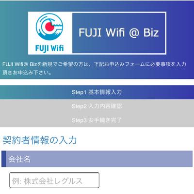 fujiwifi02