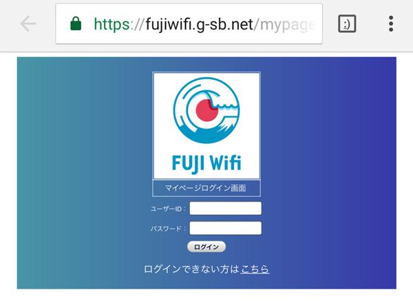 fujiwifi09