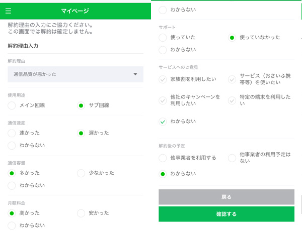 linemobile_cancel03