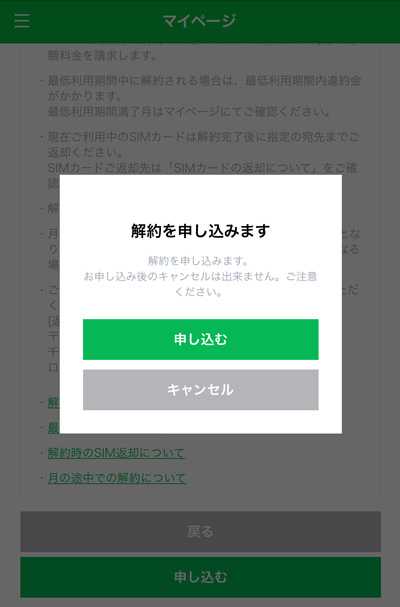 linemobile_cancel05