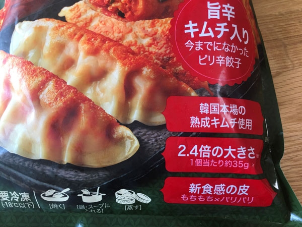 cos_kimuchigyoza02