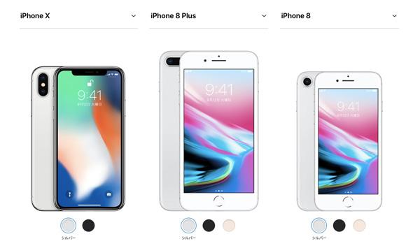 10万円でお釣りがくるのでiPhoneXではなくiPhone8Plusを選んだ