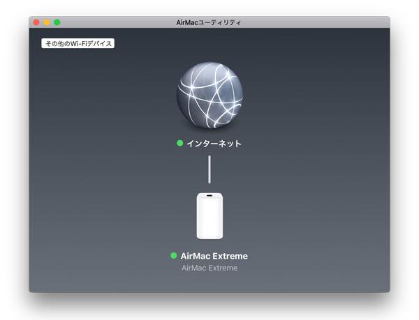 【AirMac Extreme】プロバイダー乗り換え時のPPPoE接続設定変更方法