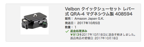 amazon_return02