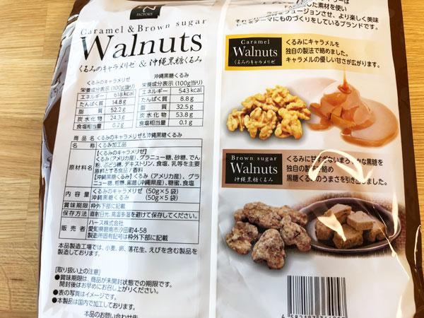 cos_walnuts02