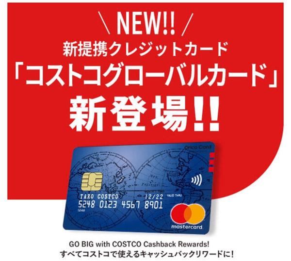 コストコグローバルカード(新提携クレジットカード)の本登録方法[スマホ申込]