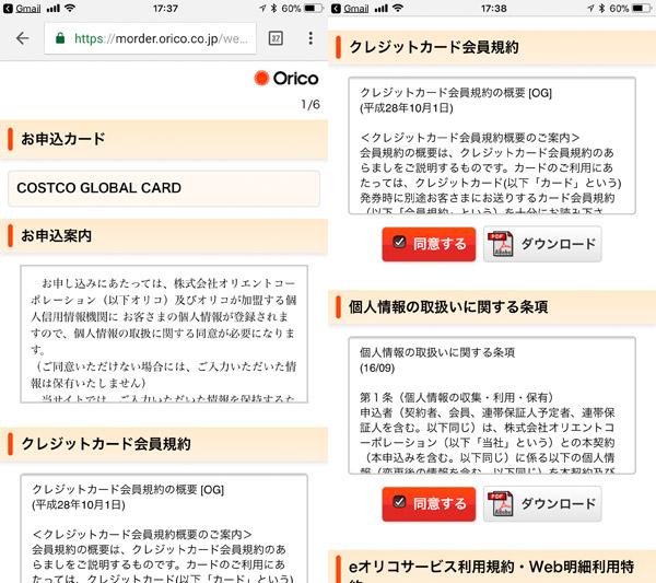 cos_creditcard02